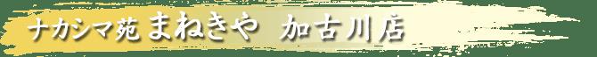 まねきや 加古川店