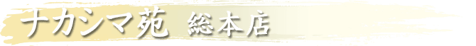 ナカシマ苑 総本店